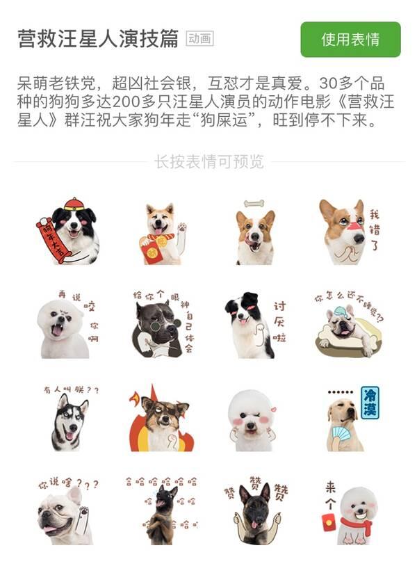 """《营救汪星人》微信表情包上线 """"演技狗""""萌态十足"""