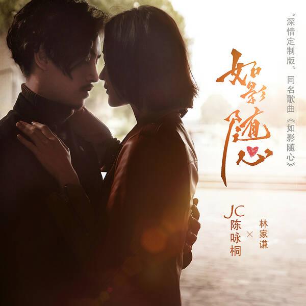 《如影随心》发布同名主题曲 JC陈咏桐再出爆款金曲