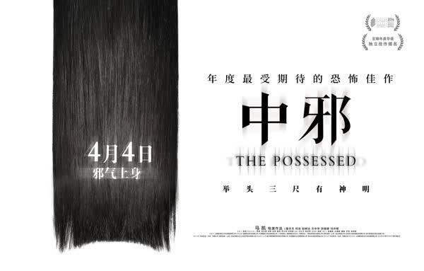 《中邪》定档清明 首部获奖国产恐怖片备受期待