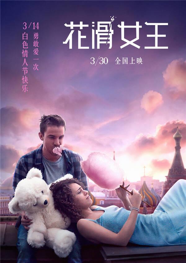 《花滑女王》发布中文主题曲 白色情人节海报唯美