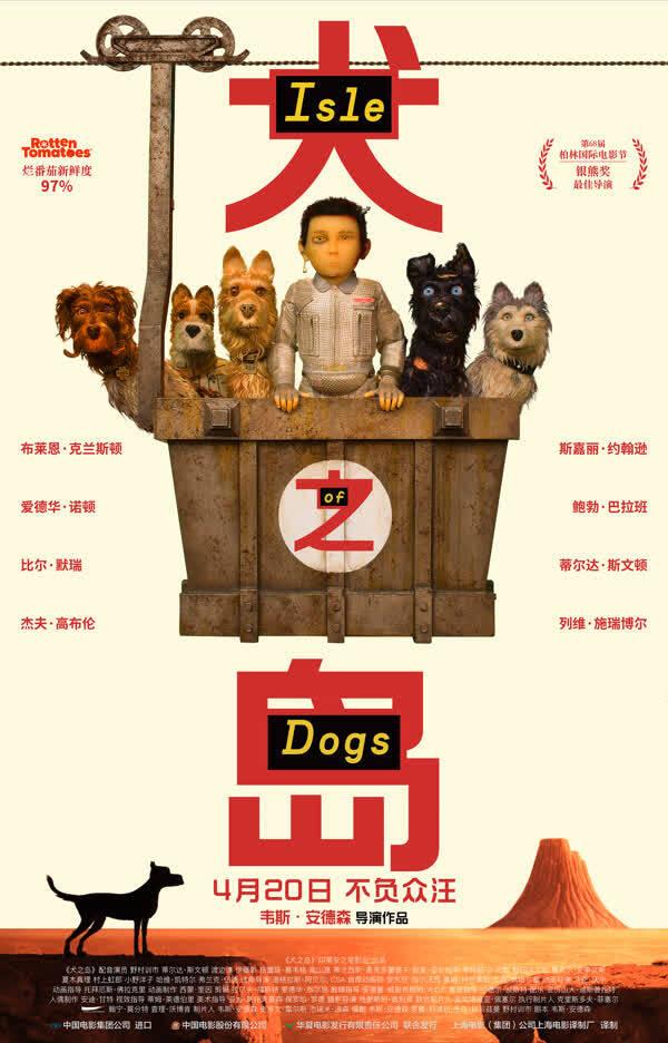 《犬之岛》定档4月20日 柏林电影节获奖动画强势来袭
