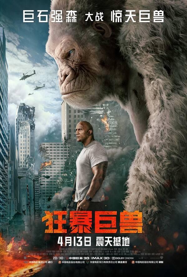 《狂暴巨兽》强森宣布将来华 吴京视频为巨石打Call