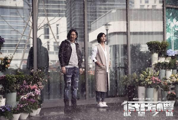 《低压槽:欲望之城》首发预告 张家辉创警匪片新风格