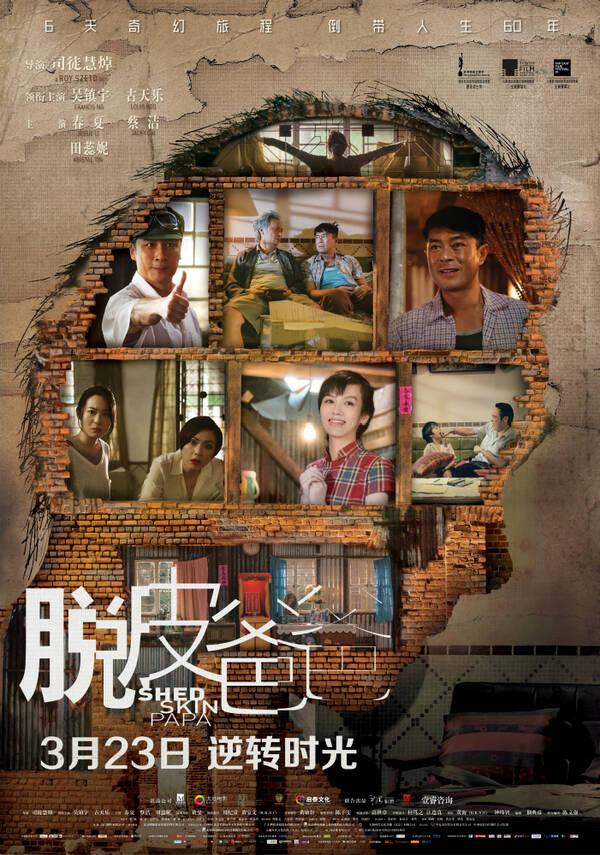《脱皮爸爸》今公映 吴镇宇费曼首度合体亮相大银幕