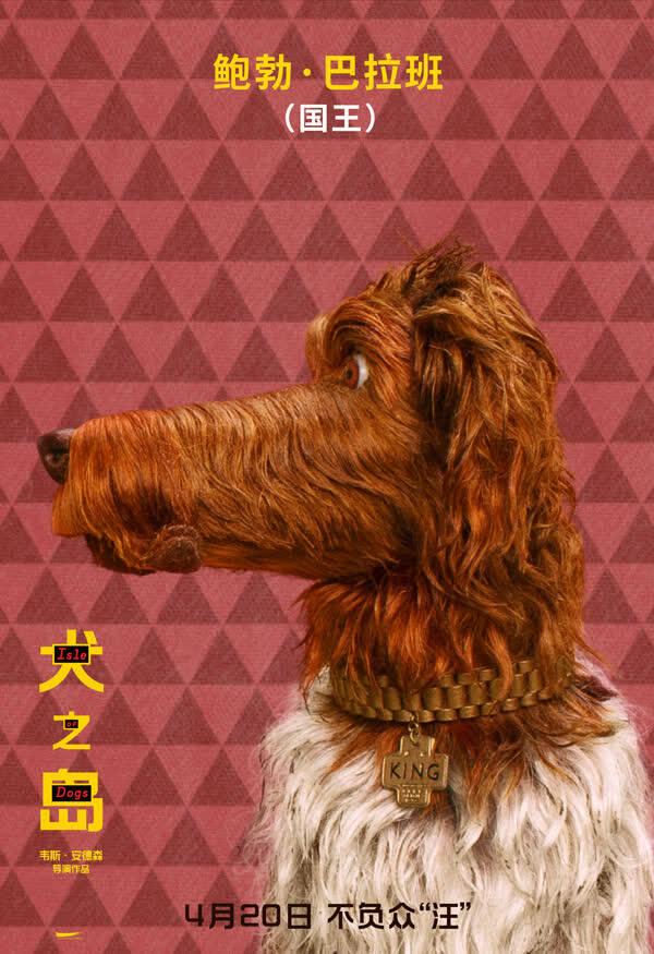 《犬之岛》曝中文角色海报 影帝影后配音秒变汪星人