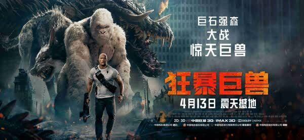 《狂暴巨兽》曝预告 巨石巨猩命悬一线抗巨兽