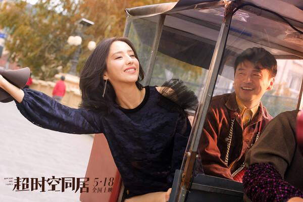 《超时空同居》定档5月18日 佟丽娅灵魂拷问雷佳音