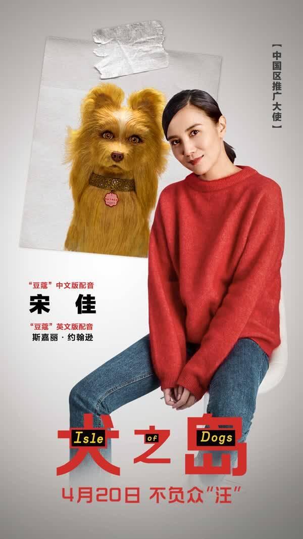 朱亚文宋佳大银幕首献配音 携手《犬之岛》为爱发声