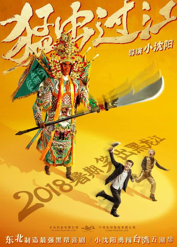 """《猛虫过江》曝""""刀逼刀""""海报 小沈阳携大潘闯台湾"""