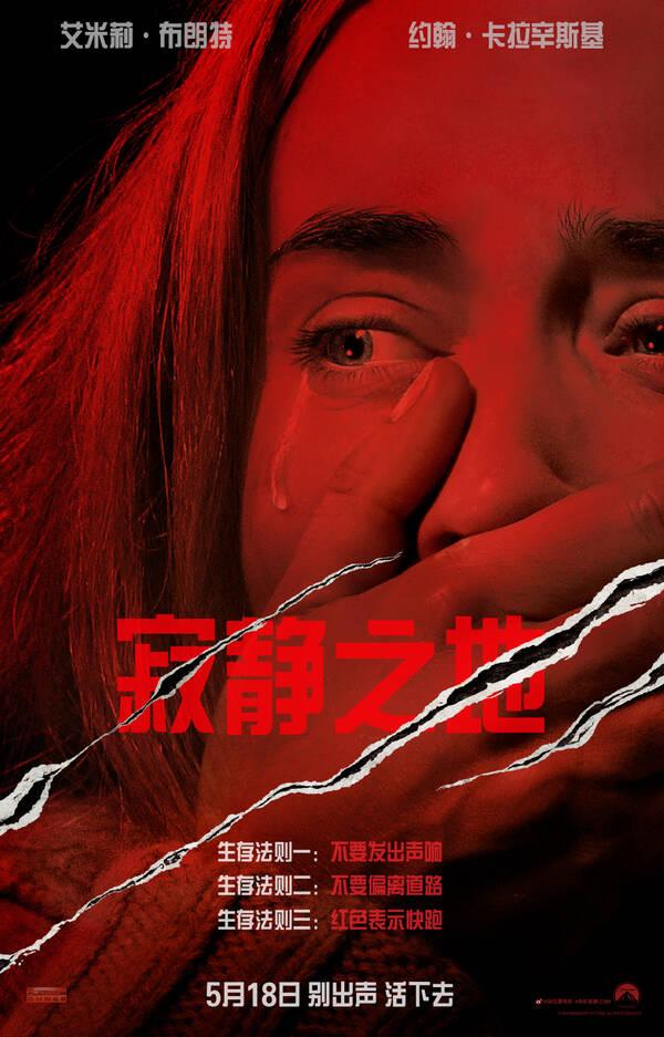 《寂静之地》5月18日中国内地上映 打造极致心跳体验