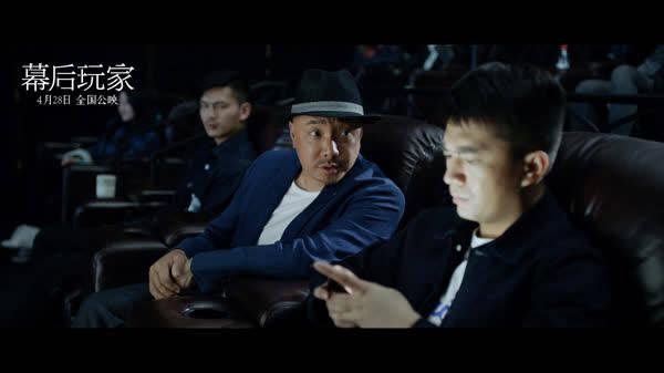 《幕后玩家》发观影公益视频 徐峥助力文明观影