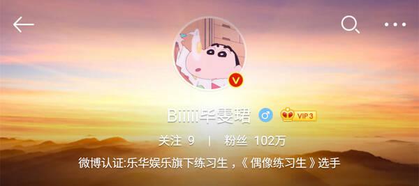 优质偶像潜力股 毕雯珺微博粉丝破百万