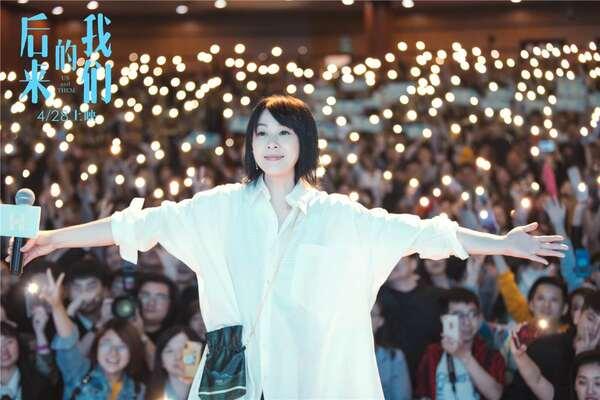 《后来的我们》4月28日上映 万人合唱《后来2018》
