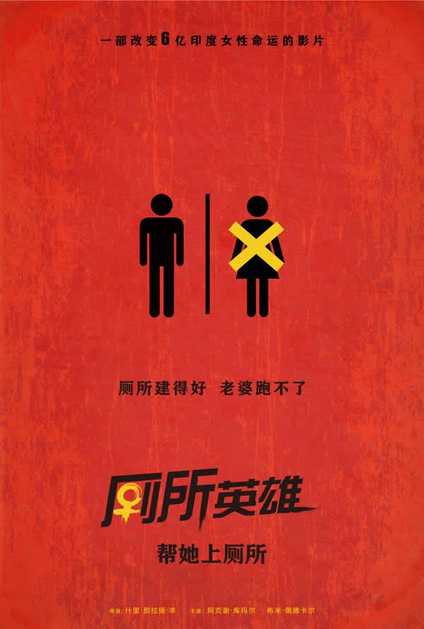 """《厕所英雄》北影节展映 女性观众致敬""""妇女之友"""""""
