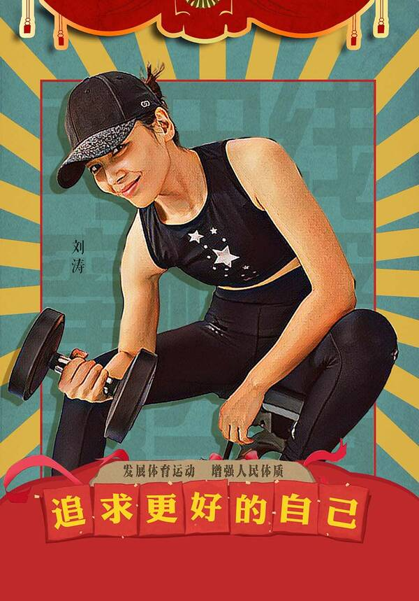"""歪阅头条:刘涛获六部委颁发""""健身宣传大使"""" 运动套装显活力"""