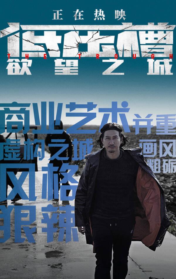 《低压槽:欲望之城》今日公映 开创警匪电影新风格