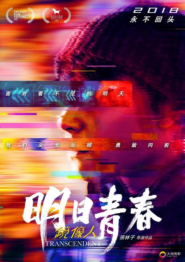 《镜像人·明日青春》登金马奇幻影展 台湾业界力挺