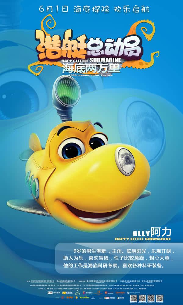 《潜艇总动员》角色海报 深海萌物集结亮相