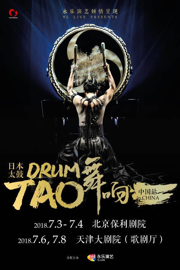 力量与艺术的完美融合 日本太鼓DRUM TAO舞响京津
