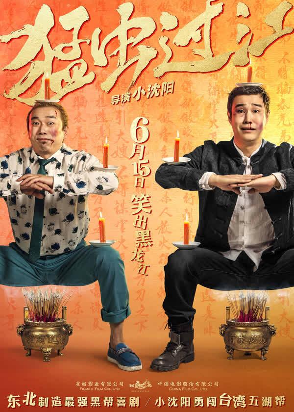 《猛虫过江》曝整蛊海报 小沈阳大潘遭社会人调教