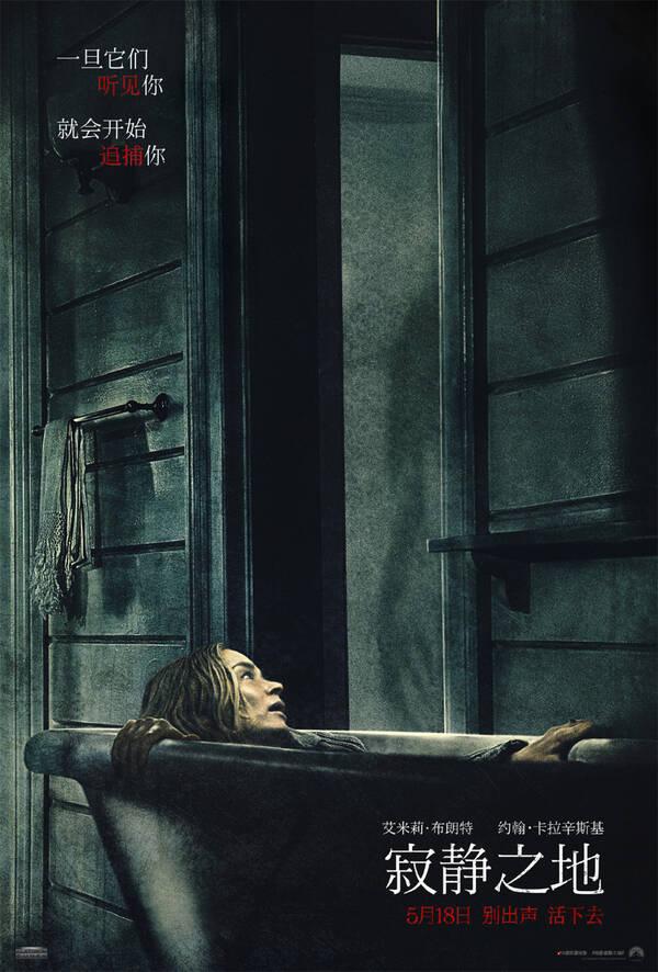 《寂静之地》今日上映 五大看点深度剖析无声惊悚