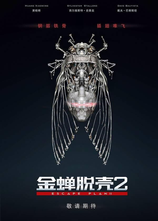 """《金蝉脱壳2》曝机械蝉海报 科技感暗藏""""越狱玄机"""""""