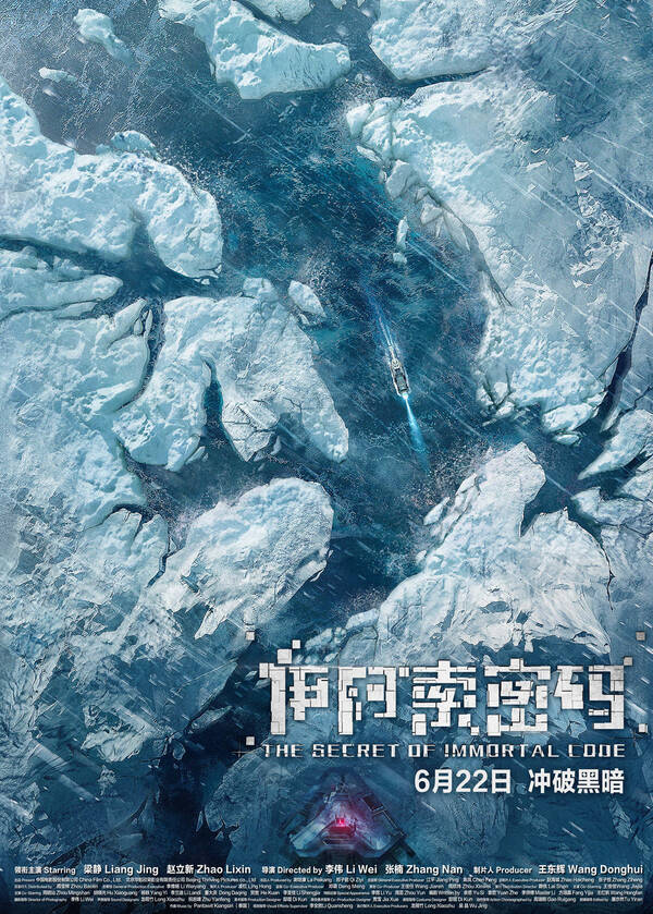 《伊阿索密码》曝先导版预告 北极之旅杀机四伏