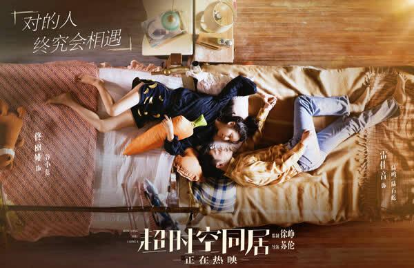 """《超时空同居》曝情歌《房间》MV """"5.21""""掀热潮"""