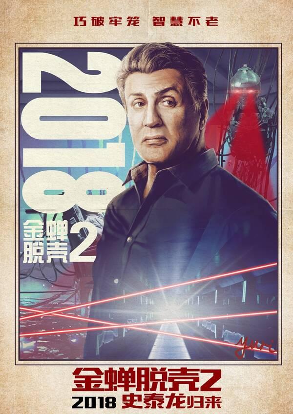 《金蝉脱壳2》史泰龙回归 饭制艺术海报致敬不老传奇