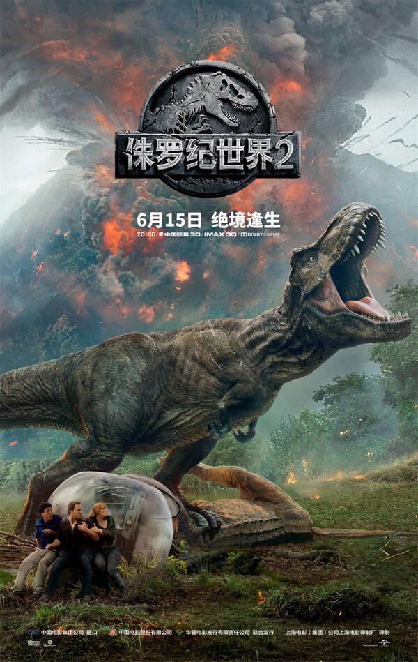 《侏罗纪世界2》曝新特辑 主创合力缔造恐龙新世界