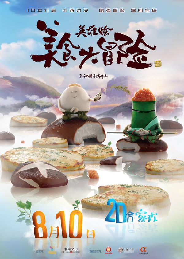《美食大冒险之英雄烩》定档 烹饪最有食欲动画电影