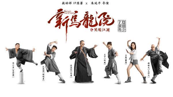 """《新乌龙院》曝先导预告 南北笑星组团""""笑喜你"""""""