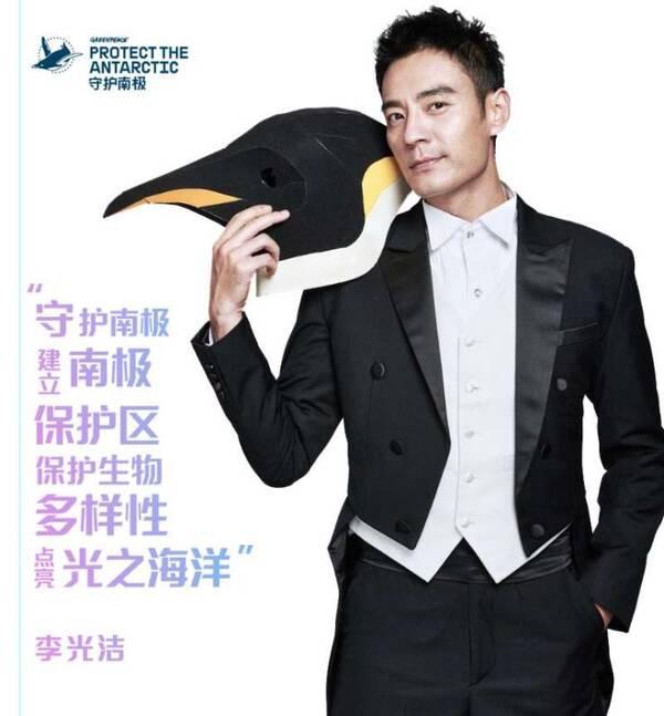 李光洁成守护南极形象大使 化身企鹅人关注生态环保