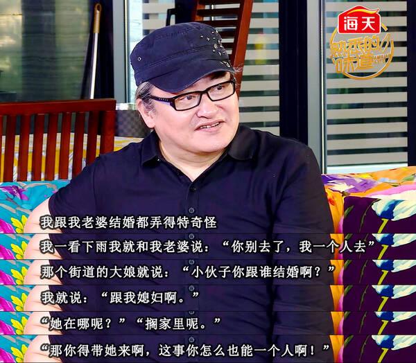 刘欢自与老婆相识9天就结婚 大娘连问:你媳妇呢?