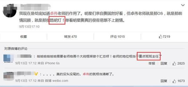 网友开始怀念卓伟:明星直接对撕太可怕了