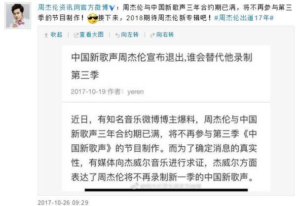 网传周杰伦退出中国新歌声 制作方急忙辟谣