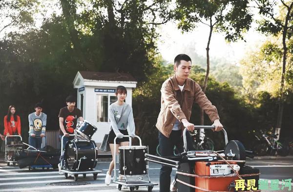 《再见路星河》上线 既是青春电影也是一部音乐片