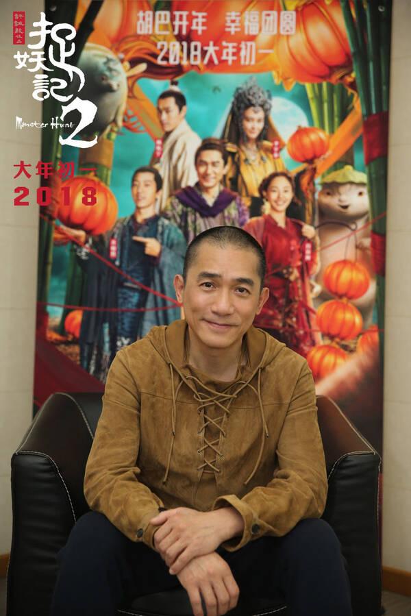 《捉妖记2》梁朝伟:怕带头套 工作不喜欢被叫梁先生