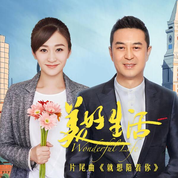 《美好生活》片尾曲MV曝光 张嘉译重生情陷李小冉