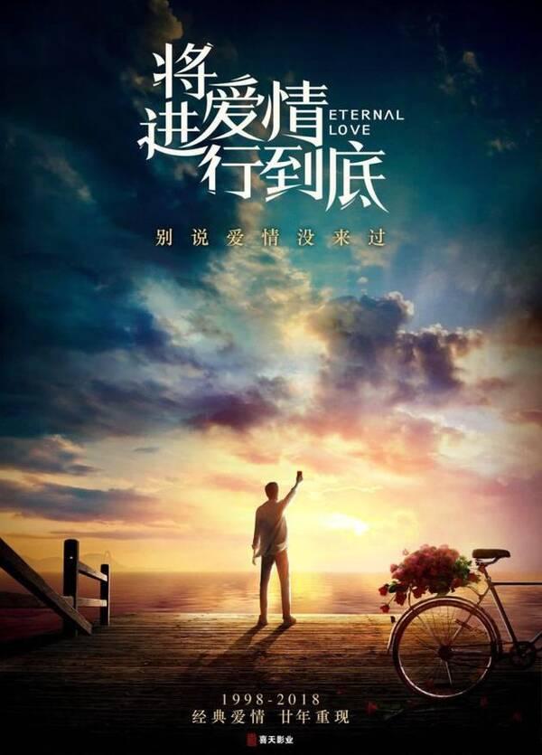 播出二十周年 李亚鹏徐静蕾版《将爱》将翻拍