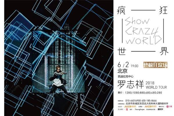倒计时!罗志祥疯狂世界北京站 终极狂欢等你来撩