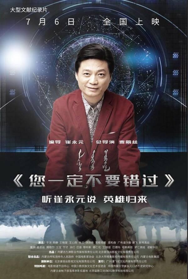 上影节Day6:崔永元新片将上映 《大师兄》力捧甄子丹