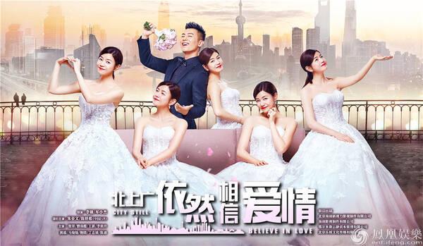 《北上广2》朱亚文陈妍希演加料爱情 群戏绎百态人生