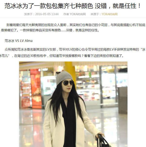 范冰冰穿5万元大衣去机场,网友的评论亮了(组图)