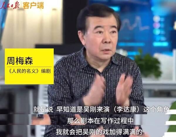 《人民的名义》编剧周梅森:后悔把陆毅写成男一号了