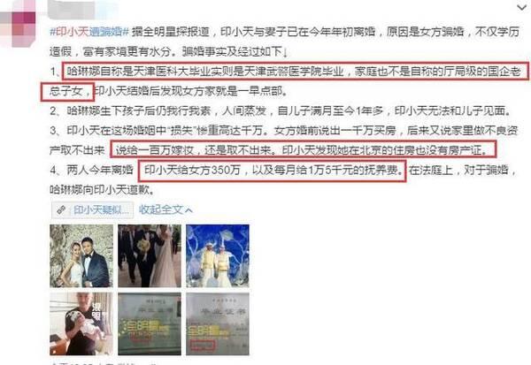 惨!印小天遭妻子骗婚,还被好兄弟李晨诬陷打女人?