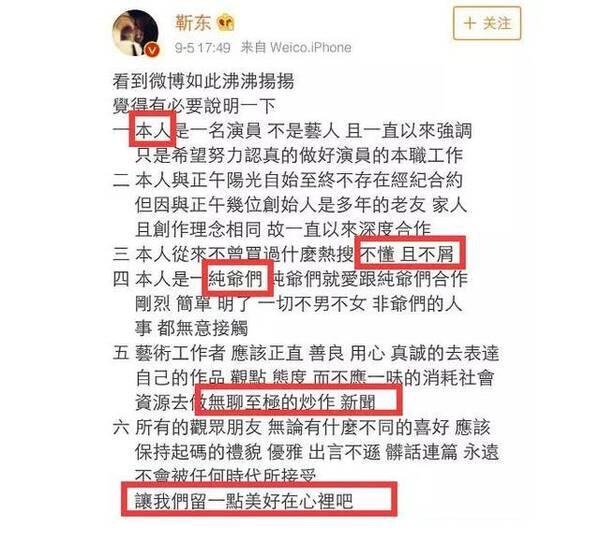 靳东和清华才子李健的这段对话,黄渤听了都尴尬