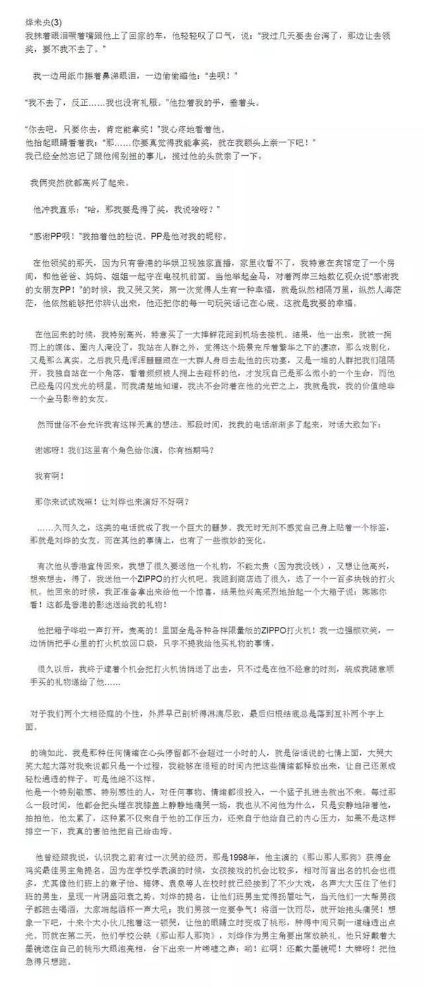谢娜宣布怀孕,刘烨微博被5个字刷屏了
