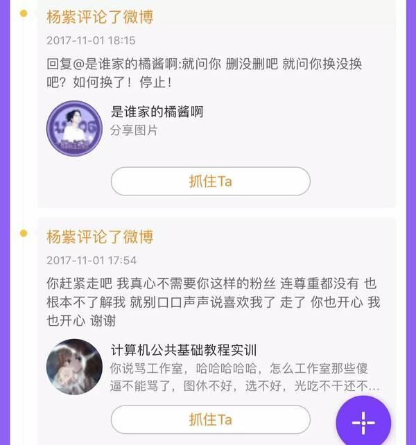 杨紫怼粉丝是怎么回事 连发36条杨紫手撕粉丝是真性情还是玻璃心?