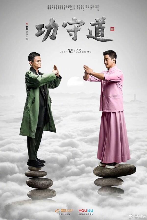 吴京穿小粉裙跟马云对打 谢楠吐槽:不怕走光么?